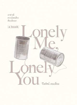 หน้าปก-lonely-me-lonely-you-ookbee