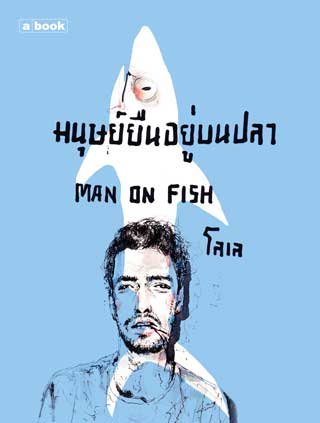 หน้าปก-มนุษย์ยืนอยู่บนปลา-ookbee