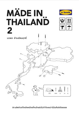 หน้าปก-เมดอินไทยแลนด์-2-ookbee