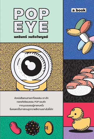 หน้าปก-popeye-ookbee