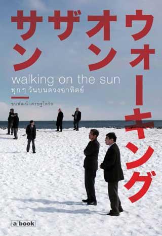 หน้าปก-walking-on-the-sun-ทุกๆ-วันบนดวงอาทิตย์-ookbee