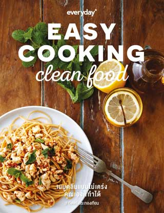 หน้าปก-easy-cooking-clean-food-ookbee