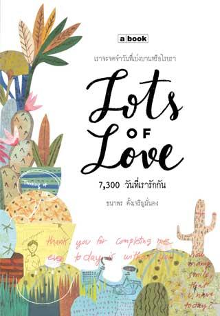หน้าปก-lots-of-love-7300-วันที่เรารักกัน-ookbee