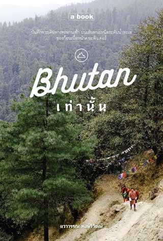 หน้าปก-ภูฏานเท่านั้น-ookbee