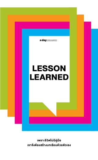 หน้าปก-lesson-learned-ookbee