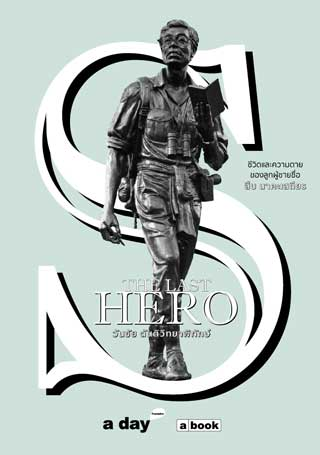 หน้าปก-the-last-hero-ookbee