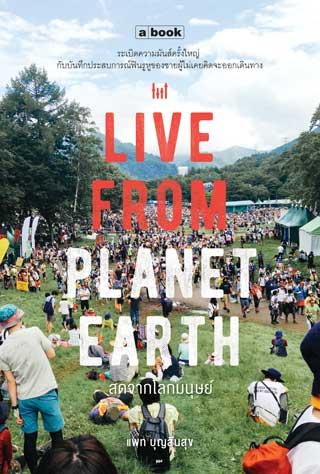 หน้าปก-live-from-planet-earth-สดจากโลกมนุษย์-ookbee
