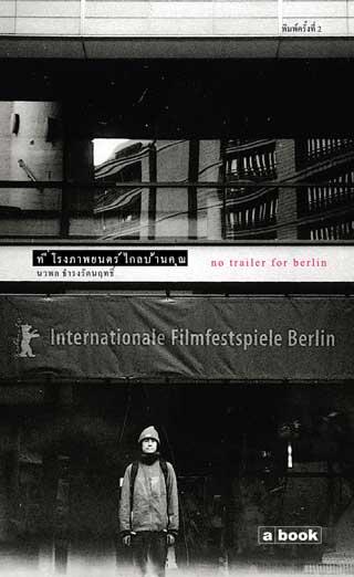 หน้าปก-ที่โรงภาพยนตร์ไกลบ้านคุณ-no-trailer-for-berlin-ookbee