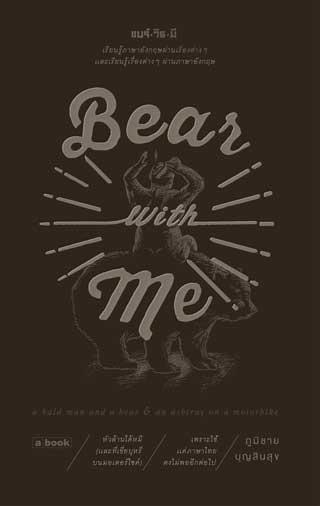 หน้าปก-bear-with-me-หัวล้านได้หมี-และที่เขี่ยบุหรี่บนมอเตอร์ไซค์-ookbee