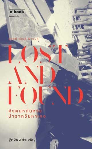 lost-and-found-ตัวตนหล่นหาย-ปารากวัยหาเจอ-หน้าปก-ookbee