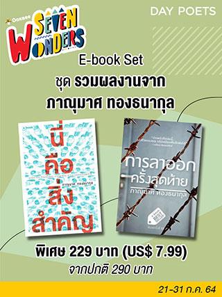 E-Book Set รวมผลงานจาก ภาณุมาศ ทองธนากุล