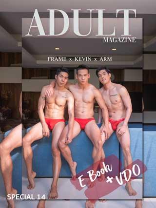 หน้าปก-adult-special-14-vdo-ookbee
