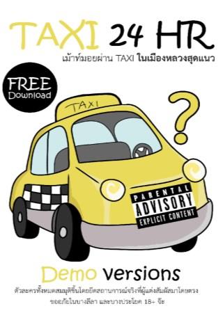หน้าปก-taxi-24-ชั่วโมง-ookbee
