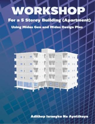 midas-workshop-1-ตัวอย่างการวิเคราะห์และออกแบบอาคารพักอาศัย-5-ชั้น-หน้าปก-ookbee