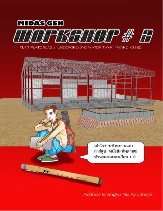 หน้าปก-midas-gen-workshop-2-ookbee