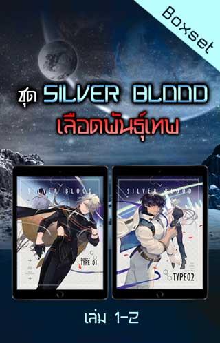 หน้าปก-boxset-ชุด-silver-blood-เลือดพันธุ์เทพ-เล่ม-1-2-ookbee