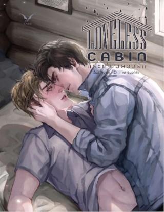 หน้าปก-loveless-cabin-กระท่อมลวงรัก-ookbee