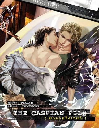 หน้าปก-the-caspian-file-มายาหลังเลนส์-ookbee