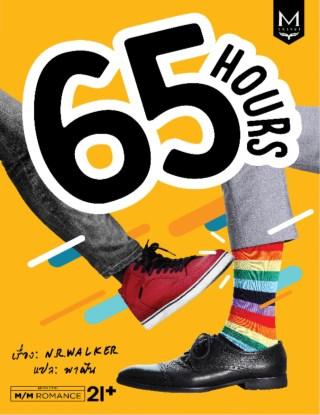 65-hours-หน้าปก-ookbee