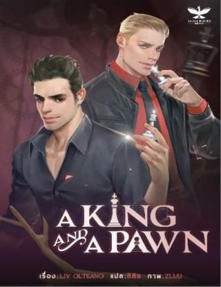 หน้าปก-a-king-and-a-pawn-ookbee