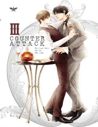 counter-attack-เล่ม-3-หน้าปก-ookbee