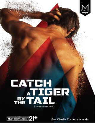 หน้าปก-catch-a-tiger-by-the-tail-ookbee