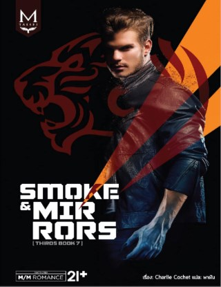 หน้าปก-smoke-mirrors-ookbee