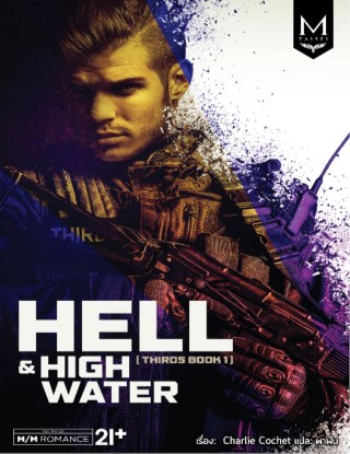 หน้าปก-hell-high-water-ookbee
