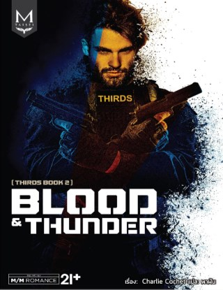 หน้าปก-blood-thunder-ookbee