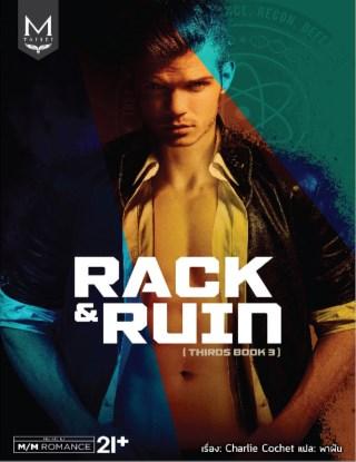 หน้าปก-rack-ruin-ookbee
