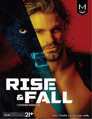 rise-fall-หน้าปก-ookbee