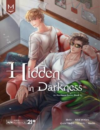 หน้าปก-hidden-in-darkness-ookbee