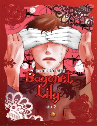 bayonet-lily-ดอกไม้ปลายปืน-เล่ม-2-หน้าปก-ookbee