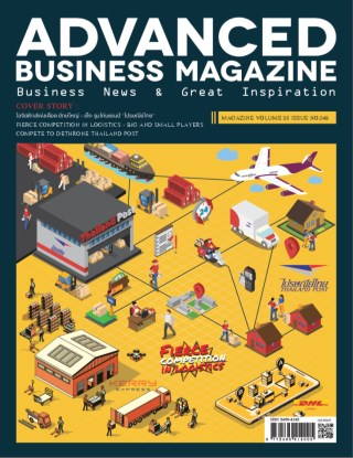 advanced-business-magazine-349-หน้าปก-ookbee