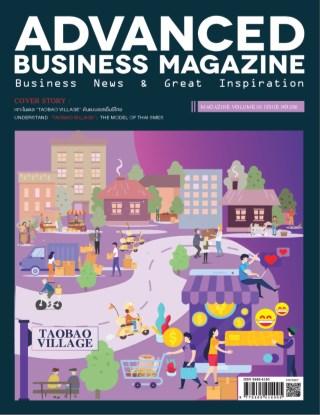 หน้าปก-advanced-business-magazine-350-ookbee