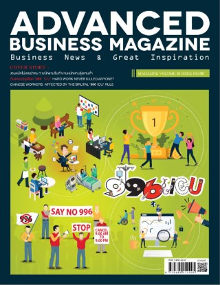 หน้าปก-advanced-business-magazine-351-ookbee