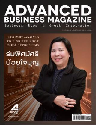 หน้าปก-advanced-business-magazine-352-ookbee