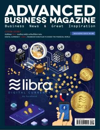 advanced-business-magazine-353-หน้าปก-ookbee