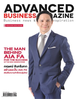 หน้าปก-advanced-business-magazine-355-ookbee