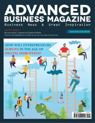 หน้าปก-advanced-business-magazine-356-ookbee