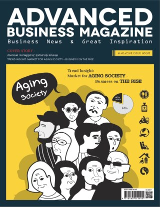 หน้าปก-advanced-business-magazine-357-ookbee