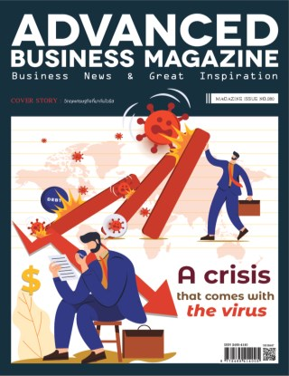 หน้าปก-advanced-business-magazine-360-ookbee