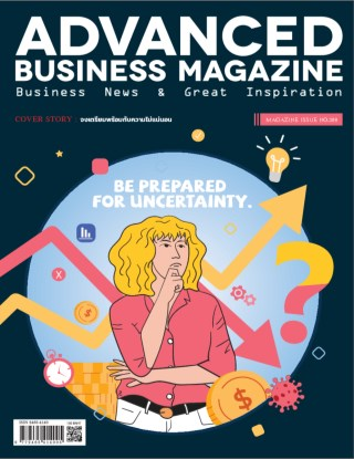 หน้าปก-advanced-business-magazine-368-ookbee