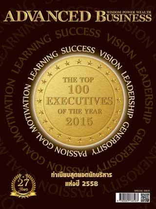 หน้าปก-advanced-business-special-ทำเนียบสุดยอดนักบริหารแห่งปี-2558-ookbee