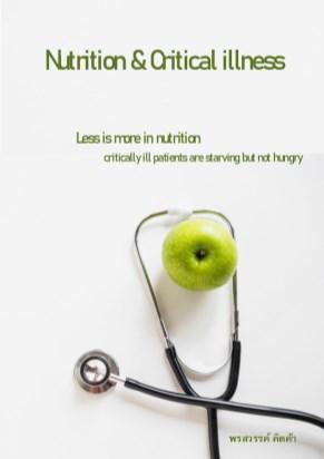 หน้าปก-nutrition-critical-illness-ookbee