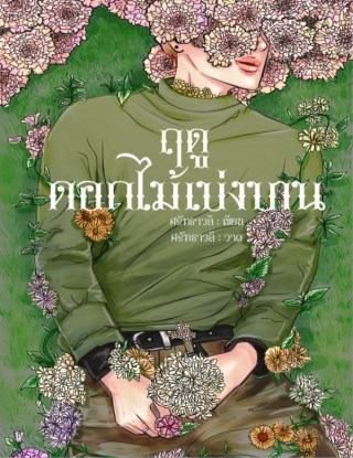 หน้าปก-ฤดูดอกไม้เบ่งบานmpreg-ookbee