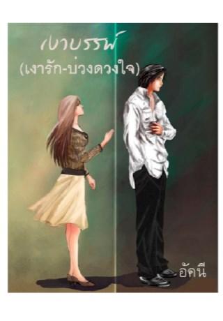 หน้าปก-เงาบรรพ์-เงารัก-บ่วงดวงใจ-ookbee