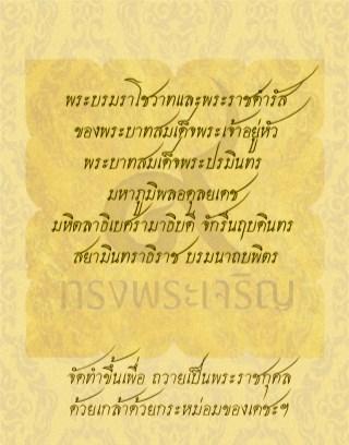 หน้าปก-พระบรมราโชวาทและพระราชดำรัส-ของพระบาทสมเด็จพระเจ้าอยู่หัวฯ-ookbee