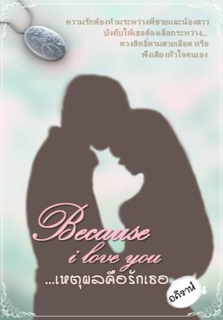 หน้าปก-because-i-love-you-เหตุผลคือรักเธอ-ookbee