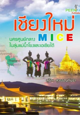 หน้าปก-เชียงใหม่นครศูนย์กลาง-mice-ในลุ่มแม่น้ำโขงและเอเซียใต้-ookbee